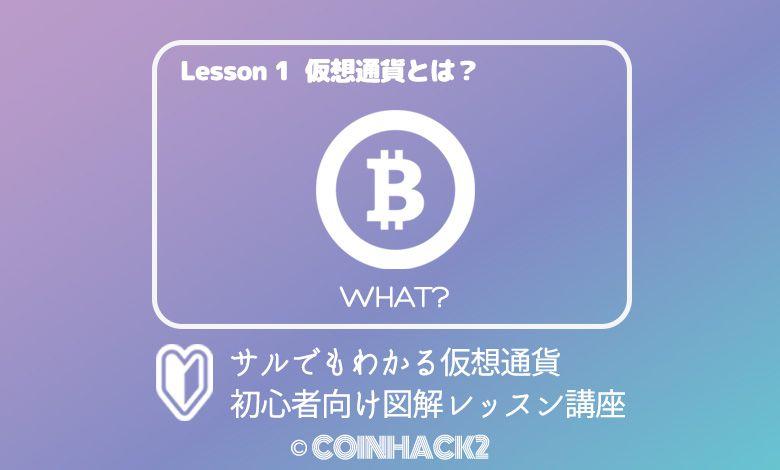 仮想通貨とはサムネイル