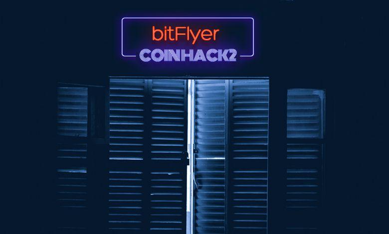 ビットフライヤー(bitflyer)登録・口座開設方法!図解付きで3分で完了!