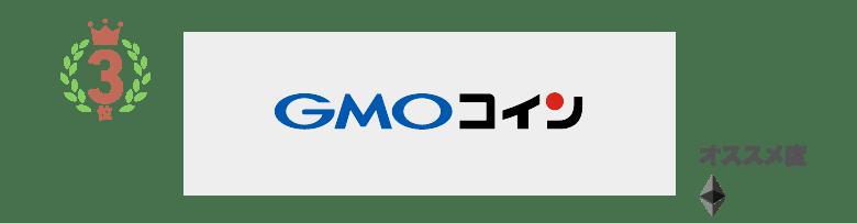 イーサリアム安く購入GMOコイン