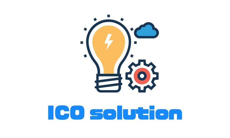 ICOのソリューション