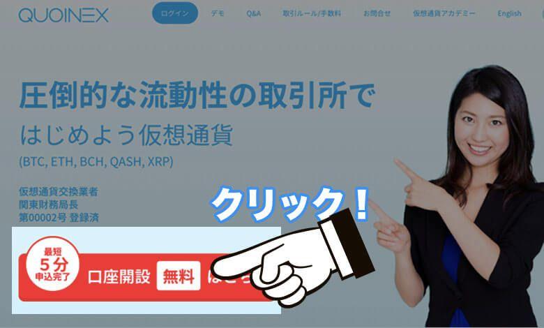 QUOINEX(コインエクスチェンジ )登録方法
