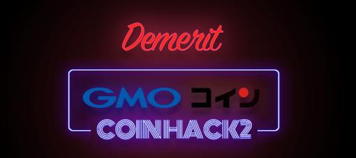 GMOコイン評判まとめ・リアルな口コミ・デメリットのみ抜粋!【2019年完全版】