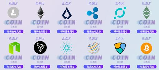仮想通貨コイン種類一覧表!海外1600種から上位30種・日本10種抜粋【2018年最新】