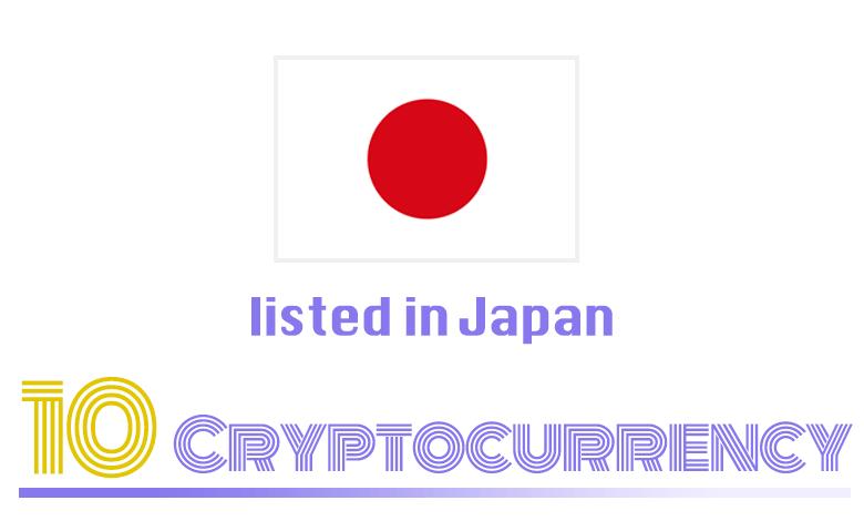 日本国内の取引所で買える仮想通貨一覧