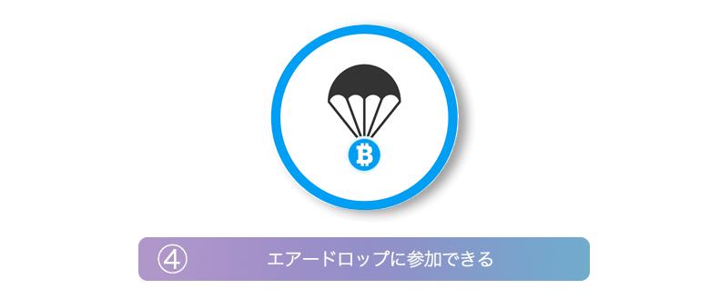 Ginco内限定のAirdropに参加できる