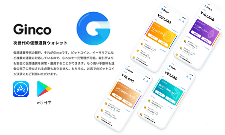 Ginco(ギンコ)とは