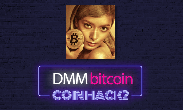 DMMビットコインの特徴・メリットを徹底解説【初心者向き】