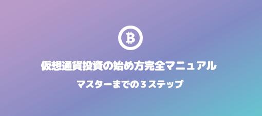 仮想通貨投資の始め方完全マニュアル – 入門〜中級まで徹底解説