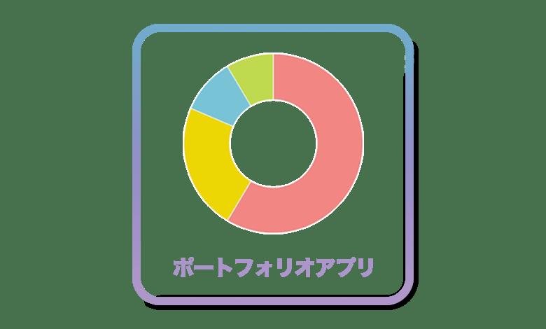 仮想通貨ポートフォリオ人気アプリ