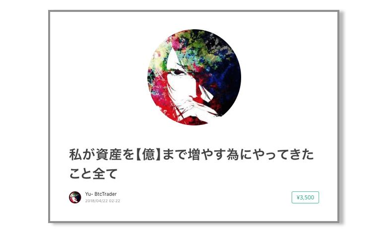 yu100% 有料note