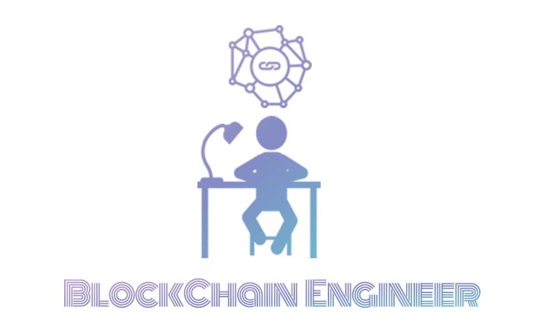 ブロックチェーンエンジニアの現状