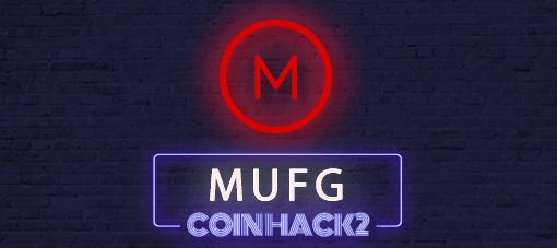 MUFGコインとは?いつから導入?特徴・将来性など具体的なまとめ