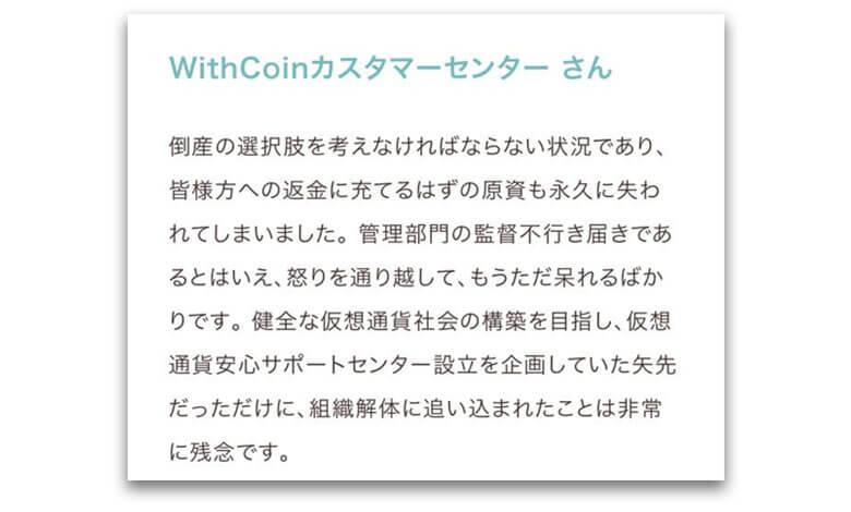 Withコイン終了