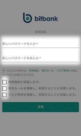 ビットバンクパスワード設定