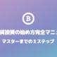 仮想通貨投資の始め方完全マニュアル - 入門〜中級まで徹底解説
