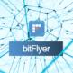 bitFlyer(ビットフライヤー)評判まとめ・デメリットのみ抜粋!【暴露】