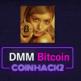 DMM Bitcoin(DMMビットコイン)の登録・口座開設方法を図解付きで解説!