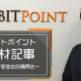 ビットポイントの現状や将来について小田社長に直接取材!【18年最新】