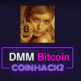 DMM Bitcoin(DMMビットコイン)でのリップルの購入・入出金・送金方法、手数料を徹底解説!