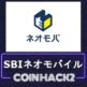 SBIネオモバイルとは?特徴や登録方法を分かりやすく解説