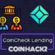 コインチェックの貸仮想通貨(レンディング)の利率や使い方を徹底解説