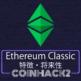 仮想通貨Ethereum Classic(イーサリアムクラシック)の特徴や将来性、価格や取引所を解説
